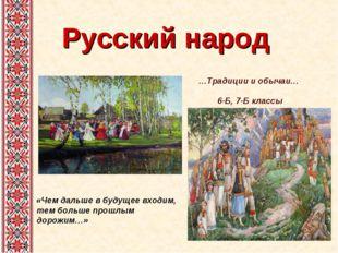 Русский народ «Чем дальше в будущее входим, тем больше прошлым дорожим…» …Тра