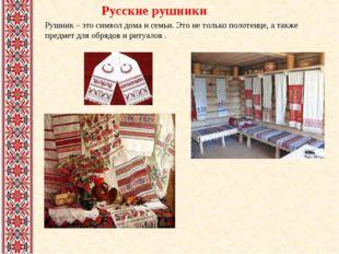 Русские рушники Рушник – это символ дома и семьи. Это не только полотенце, а