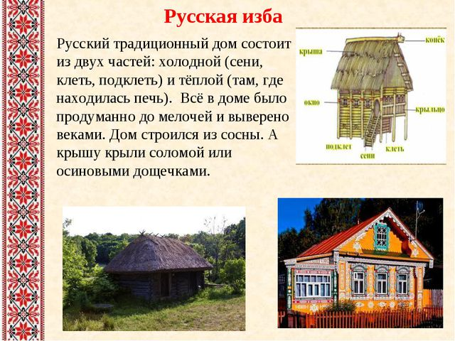 Русская изба Русский традиционный дом состоит из двух частей: холодной (сени,...