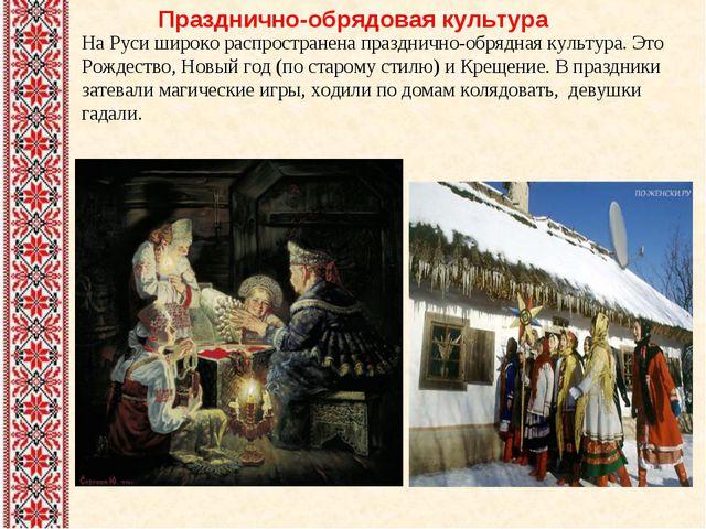 Празднично-обрядовая культура На Руси широко распространена празднично-обряд...
