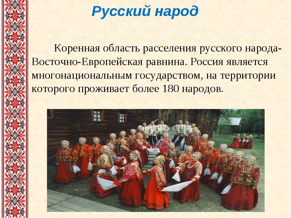 Русский народ Коренная область расселения русского народа- Восточно-Европейск...