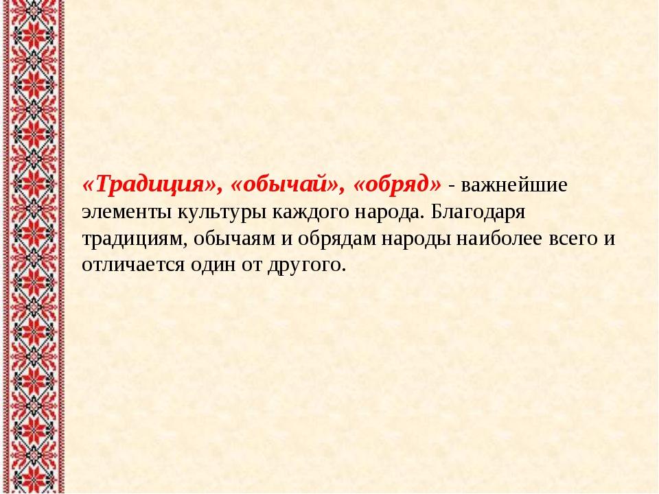 «Традиция», «обычай», «обряд» - важнейшие элементы культуры каждого народа....