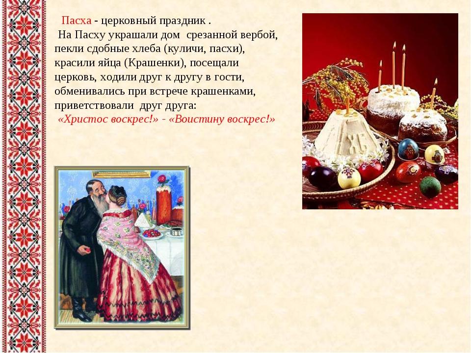 Пасха - церковный праздник . На Пасху украшали дом срезанной вербой, пекли с...