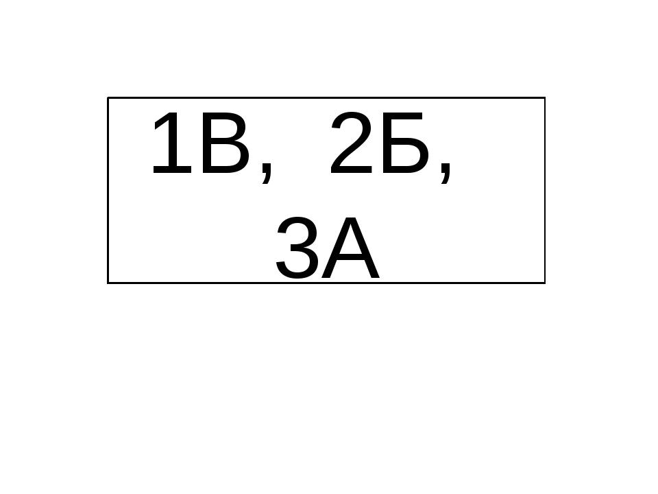 1В, 2Б, 3А