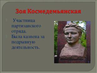 Участница партизанского отряда. Была казнена за подрывную деятельность.