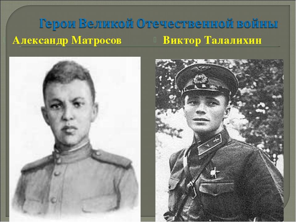 Александр Матросов Виктор Талалихин