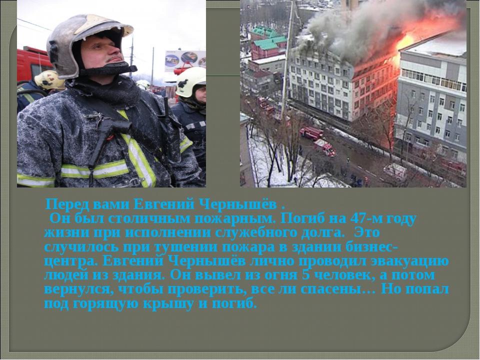 Перед вами Евгений Чернышёв . Он был столичным пожарным. Погиб на 47-м году...