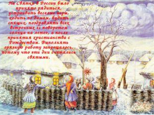 На Святки в России было принято рядиться, устраивать веселые игры, ходить по