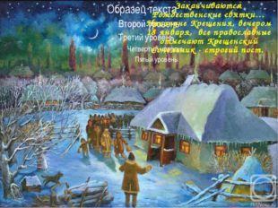 Заканчиваются Рождественские святки… Накануне Крещения, вечером 18 января, в