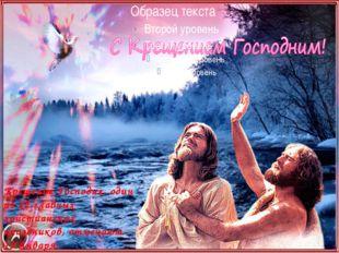 Крещение Господне, один из 12 главных христианских праздников, отмечают 19 я
