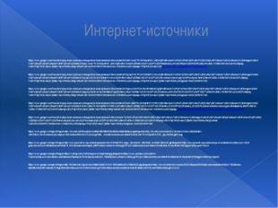 Интернет-источники https://www.google.ru/url?sa=i&rct=j&q=&esrc=s&source=imag
