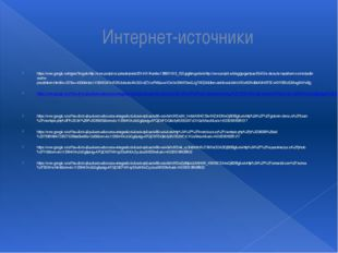 Интернет-источники https://www.google.ru/imgres?imgurl=http://www.porjati.ru/