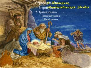 Б. Пастернак «Рождественская Звезда»