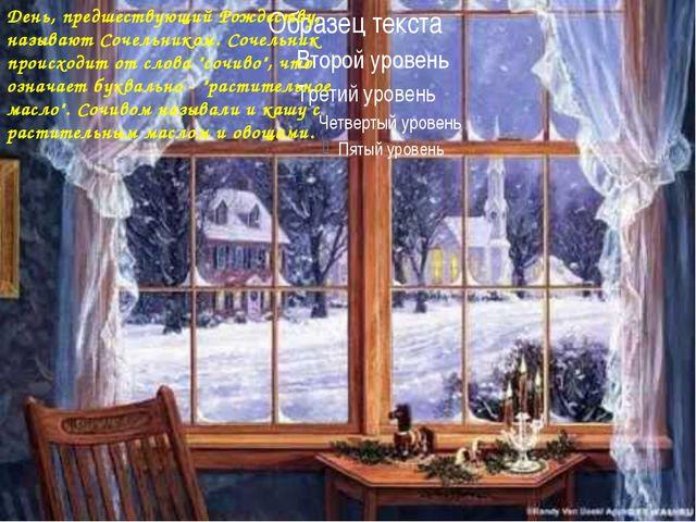 День, предшествующий Рождеству, называют Сочельником. Сочельник происходит о...