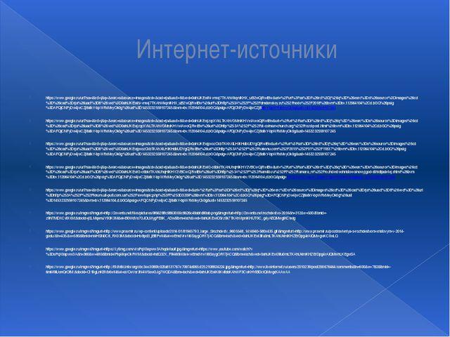 Интернет-источники https://www.google.ru/url?sa=i&rct=j&q=&esrc=s&source=imag...