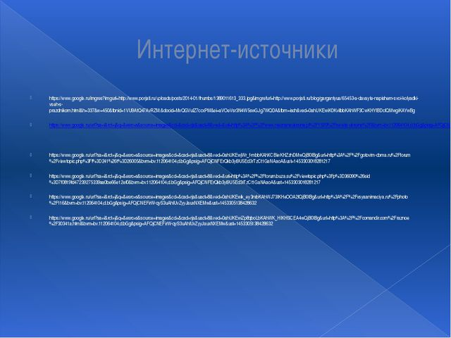 Интернет-источники https://www.google.ru/imgres?imgurl=http://www.porjati.ru/...