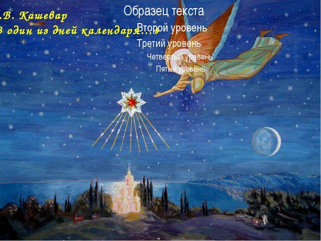 И.В. Кашевар «В один из дней календаря…»