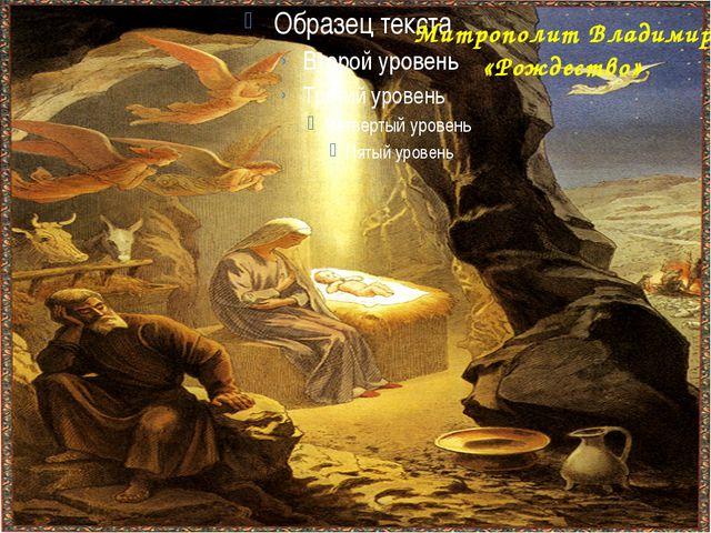 Митрополит Владимир «Рождество»
