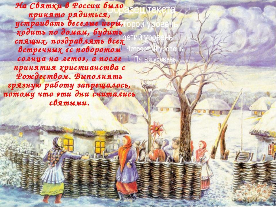 На Святки в России было принято рядиться, устраивать веселые игры, ходить по...