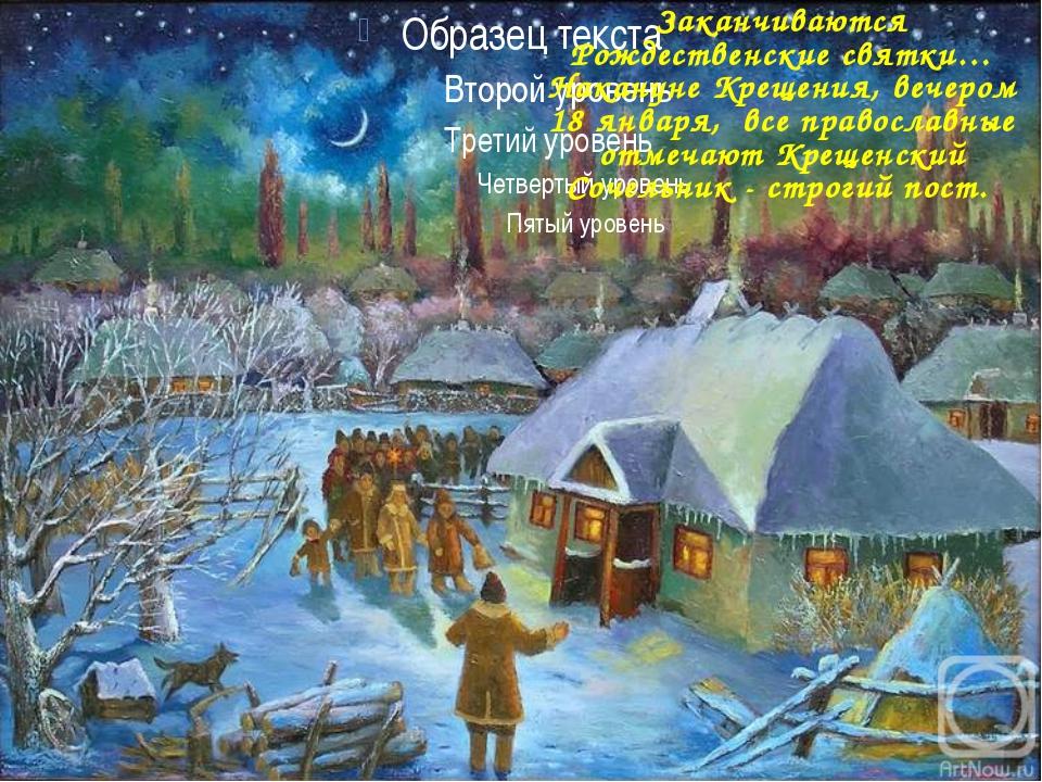 Заканчиваются Рождественские святки… Накануне Крещения, вечером 18 января, в...