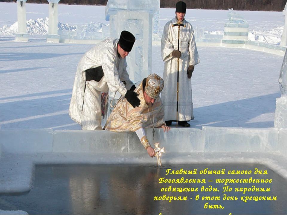 Главный обычай самого дня Богоявления – торжественное освящение воды. По нар...