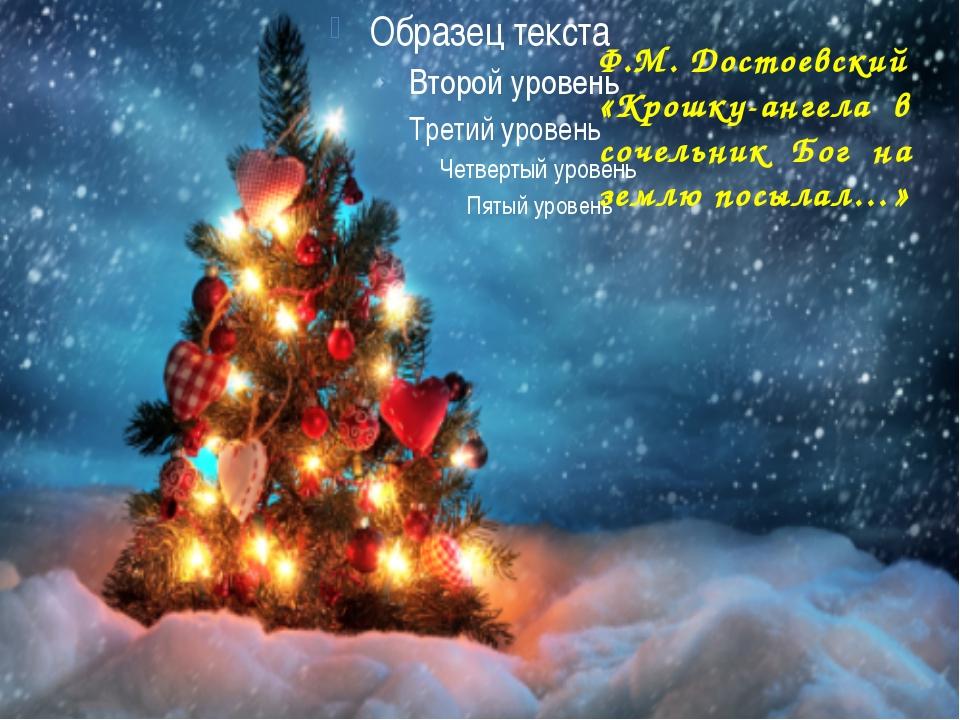 Ф.М. Достоевский «Крошку-ангела в сочельник Бог на землю посылал…»