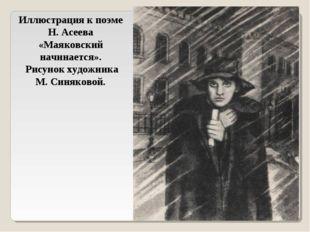 Иллюстрация к поэме Н. Асеева «Маяковский начинается». Рисунок художника М. С