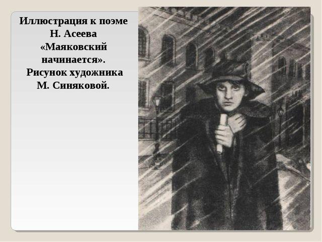 Иллюстрация к поэме Н. Асеева «Маяковский начинается». Рисунок художника М. С...