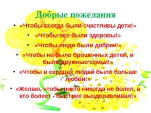 Добрые пожелания «Чтобы всегда были счастливы дети!» «Чтобы все были здоровы!