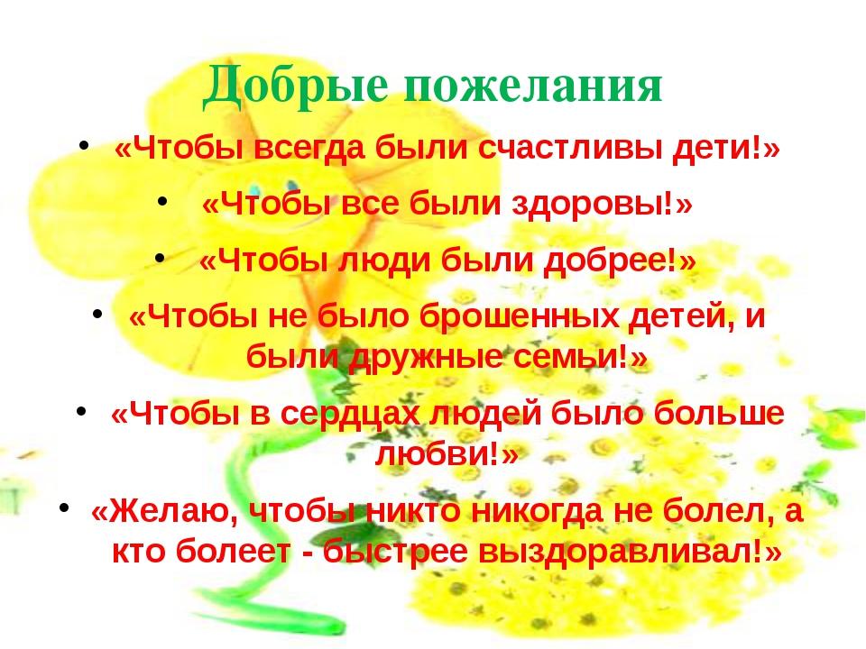 Добрые пожелания «Чтобы всегда были счастливы дети!» «Чтобы все были здоровы!...