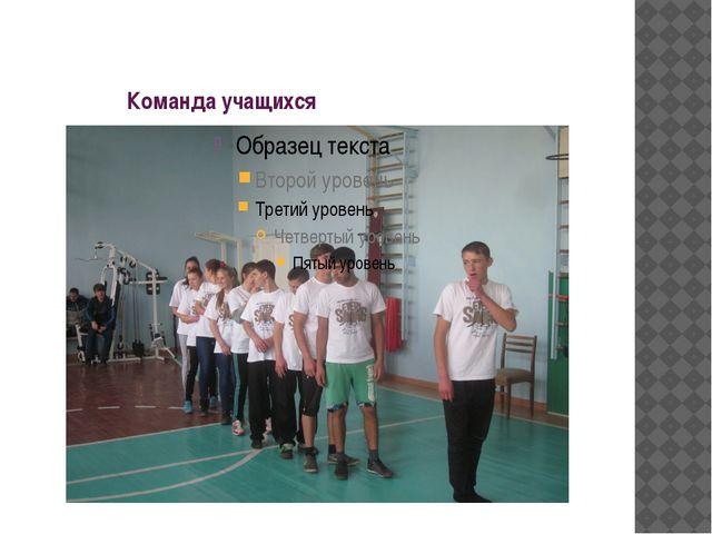 Команда учащихся