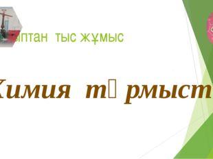 Сыныптан тыс жұмыс « Химия тұрмыста »
