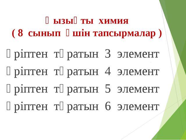 Қызықты химия ( 8 сынып үшін тапсырмалар ) 3 әріптен тұратын 3 элемент 4 әріп...