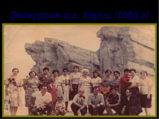 Экскурсия в г. Керчь /1984 г/