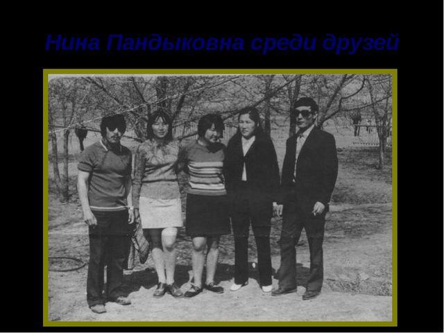 Нина Пандыковна среди друзей