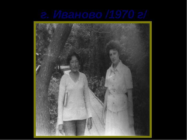 г. Иваново /1970 г/