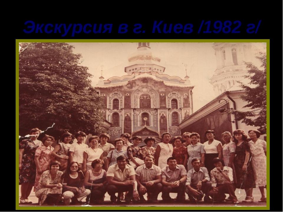 Экскурсия в г. Киев /1982 г/