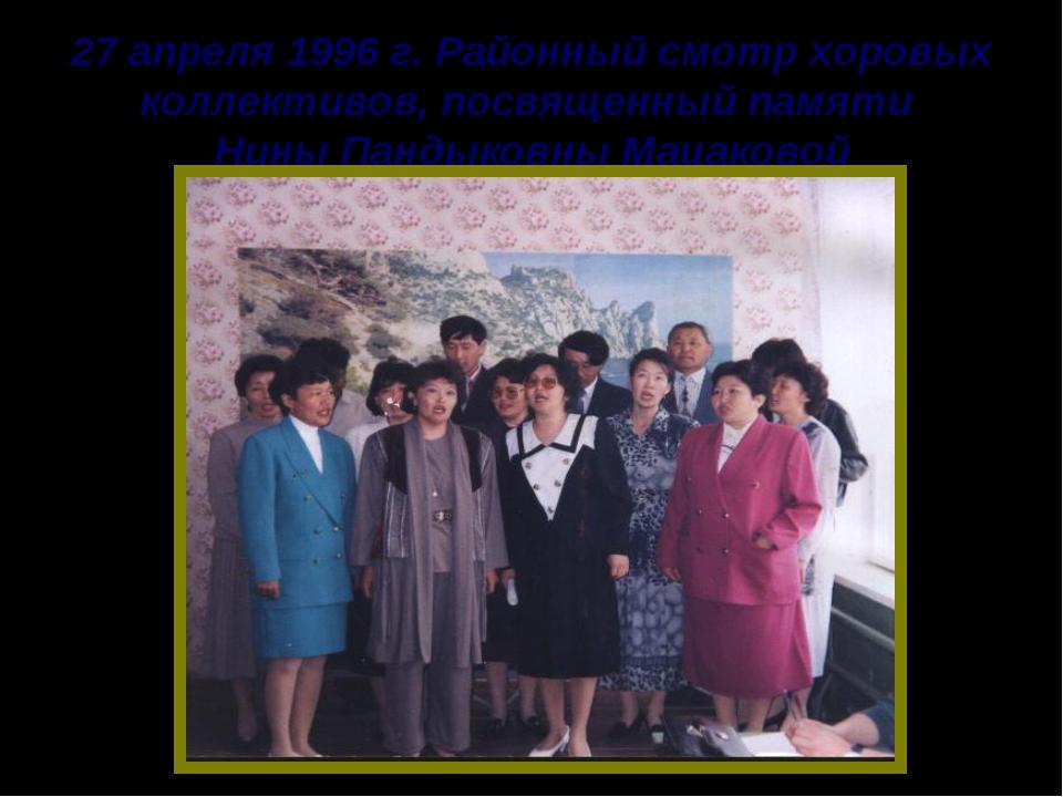 27 апреля 1996 г. Районный смотр хоровых коллективов, посвященный памяти  Нин...