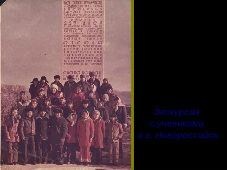 Экскурсия  Экскурсия  с учениками  в г. Новороссийск