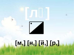 [л᾽] [м,] [н,] [й,] [р,]