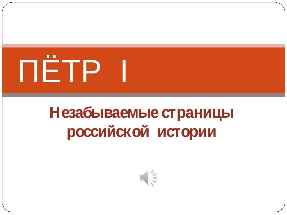 Незабываемые страницы российской истории ПЁТР I