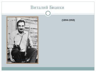 Виталий Бианки (1894-1959)