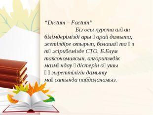 """""""Dictum – Factum"""" Біз осы курста алған білімдерімізді ары қарай дамыта, жетіл"""