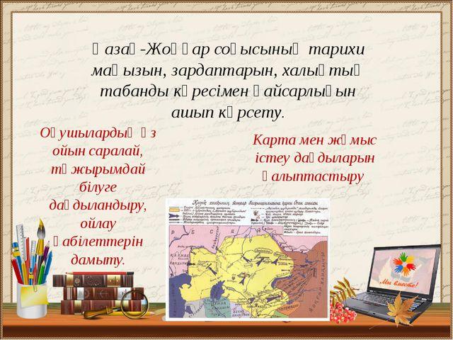 Қазақ-Жоңғар соғысының тарихи маңызын, зардаптарын, халықтың табанды күресіме...