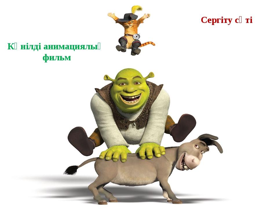 Көнілді анимациялық фильм Сергіту сәті