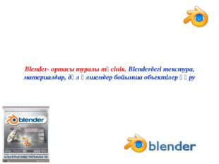 Blender- ортасы туралы түсінік. Blenderдегі текстура, материалдар, дәл өлшем