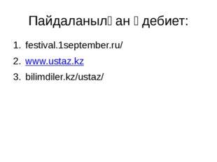 Пайдаланылған әдебиет: festival.1september.ru/ www.ustaz.kz bilimdiler.kz/ust