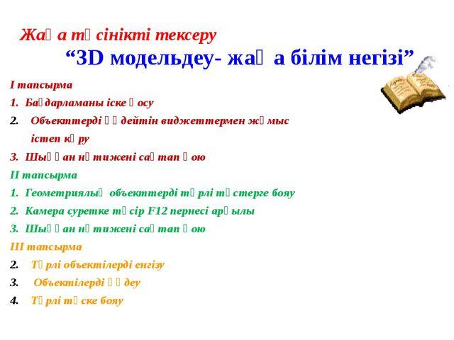 """""""3D модельдеу- жаңа білім негізі"""" І тапсырма 1. Бағдарламаны іске қосу Объект..."""