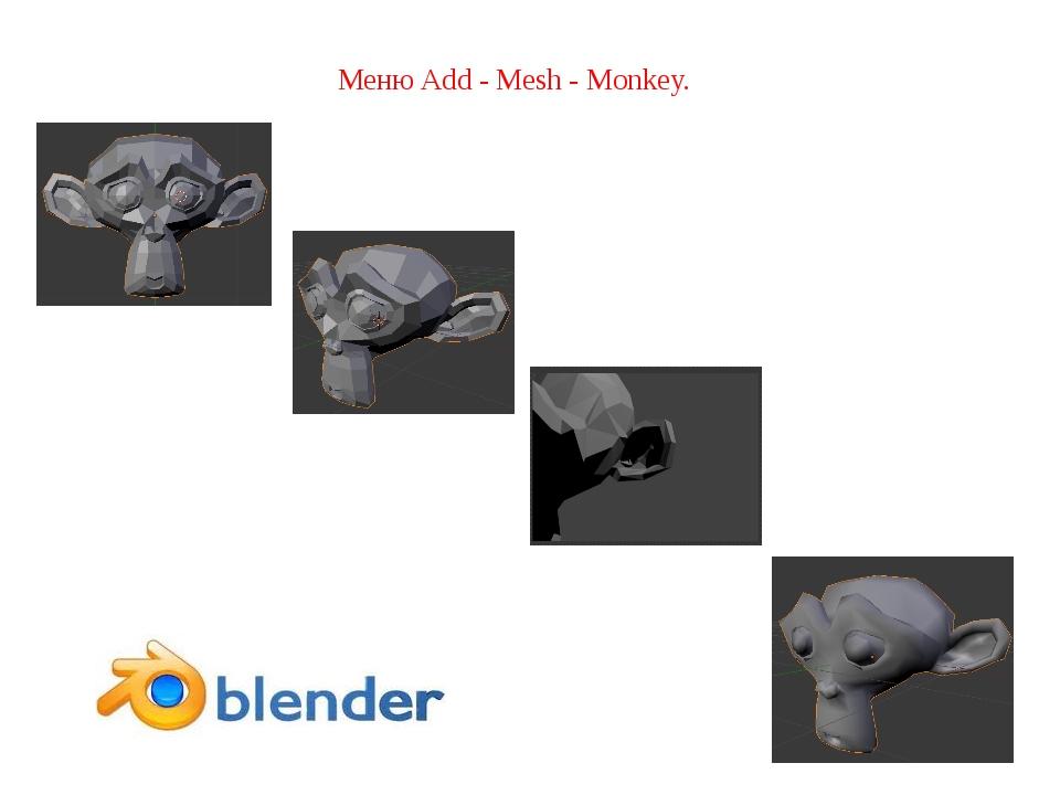 Меню Add - Mesh - Monkey.