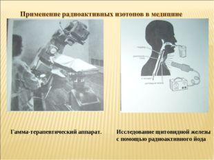 Гамма-терапевтический аппарат. Исследование щитовидной железы с помощью радио